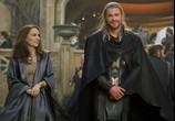 Фильм Тор 2: Царство тьмы / Thor: The Dark World (2013) - cцена 1