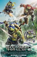 Черепашки-ниндзя2 / Teenage Mutant Ninja Turtles: Out of the Shadows (2016)