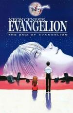 Конец Евангелиона / Neon Genesis Evangelion: The End of Evangelion (1997)