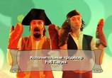 Мультфильм Джейк и пираты Нетландии / Jake and the Never Land Pirates (2011) - cцена 5