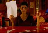 Сцена из фильма Амели / Le Fabuleux destin d'Amélie Poulain (2001) Амели