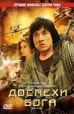 Доспехи Бога / Long xiong hu di (1987)