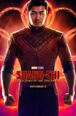 Шан-Чи и легенда десяти колец / Shang-Chi and the Legend of the Ten Rings (2021)