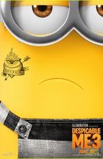 Гадкий Я 3: Дополнительные материалы / Despicable Me 3: Bonuces (2017)