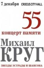 55. Концерт памяти Михаила Круга