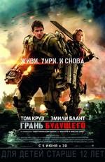 Грань будущего / Edge of Tomorrow (2014)