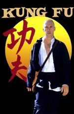 Кунг-фу / Kung Fu (1972)
