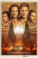 Сверхъестественное / Supernatural (2005)