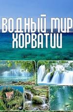 Водный мир Хорватии