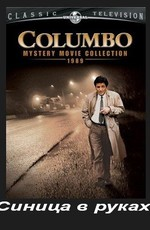 Коломбо: Синица в руках / Columbo: A Bird in the Hand ... (1992)