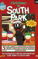 Рождество в Южном Парке