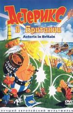 Астерикс в Британии / Asterix in Britain (1986)