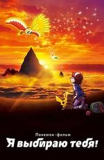 Покемон: Я выбираю тебя! (Фильм 20) / Gekijouban Pocket Monsters: Kimi ni Kimeta! (2017)