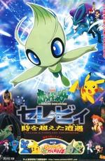 Покемон Навсегда. Селеби: Голос Леса (Фильм 4) / Gekijouban Pocket Monsters: Celebi Toki o Koeta Deai (2001)