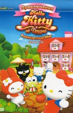 Приключения Hello Kitty и ее друзей