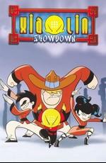 Шаолиньские разборки / Xiaolin Showdown (2003)