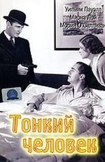 Тонкий человек / The Thin man (1934)