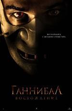 Ганнибал: восхождение / Hannibal Rising (2007)