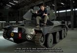 Сцена из фильма Танки. Герои-танкисты Второй Мировой войны / Tankies: Tank Heroes of World War II (2013) Танки. Герои-танкисты Второй Мировой войны сцена 6