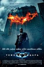 Темный рыцарь / The Dark Knight (2008)