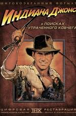 Индиана Джонс: В поисках утраченного ковчега / Indiana Jones And The Raiders Of The Lost Ark (1981)