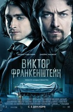 Виктор Франкенштейн / Victor Frankenstein (2015)
