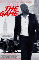 Правда в игре / True to the Game (2017)