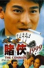 Кидала / Du xia 1999 (1998)