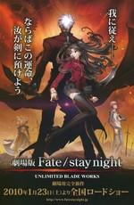 Судьба: Ночь схватки. Клинков бесконечный край (фильм) / Gekijouban Fate/Stay Night: Unlimited Blade Works (2010)