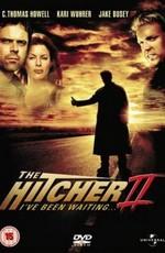 Попутчик 2: Я ждал тебя / The Hitcher II: I've Been Waiting (2003)