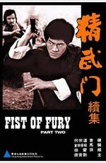 Кулак ярости 2 / Jing wu men xu ji (1977)