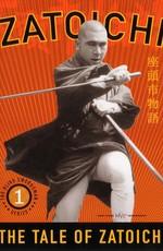 Повесть о Затоичи / Zatôichi monogatari (1962)