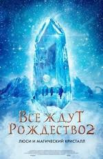 Все ждут Рождество 2: Люси и магический кристалл / Julemandens datter 2 (2020)