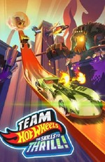 Hot Wheels. За гранью воображения / Team Hot Wheels: The Skills to Thrill (2015)