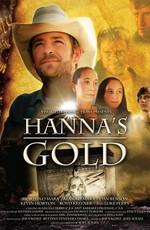 Золото Ханн