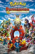 Покемон: Вулканион и Механическое Чудо (Фильм 19) / Pokemon The Movie XY&Z: Volcanion to Karakuri no Magiana (2016)
