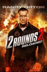 12 раундов: Перезагрузка / 12 Rounds: Reloaded (2013)