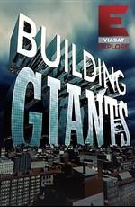 Строительство гигантов