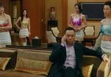 Фильм Из Вегаса в Макао / Ao Men feng yun (2014) - cцена 7