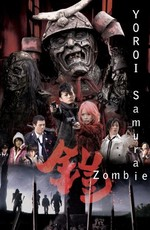 Доспех: Самурай-зомби