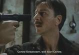 Сцена из фильма Нож / Noz (1999)
