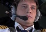 Сцена из фильма Пилот международных авиалиний (2011) Пилот международных авиалиний сцена 3