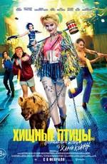 Хищные птицы: Потрясающая история Харли Квинн / Birds of Prey: And the Fantabulous Emancipation of One Harley Quinn (2020)