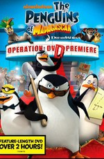 Пингвины Мадагаскара: Операция ДВД / The Penguins of Madagascar - Operation: Get Ducky (2010)