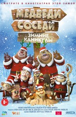 Медведи-соседи: Зимние каникулы / Boonie Bears: Homeward Journey (2015)