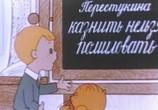 Сцена из фильма Сборник мультфильмов: Не хочу в школу (1965)