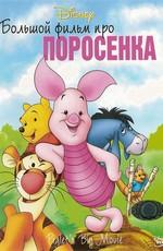 Большой фильм про поросенка / Piglet's Big Movie (2003)