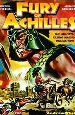 Гнев Ахилла
