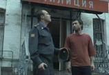 Фильм Отторжение (2010) - cцена 3
