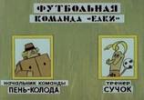 Мультфильм С бору по сосенке (1974) - cцена 2